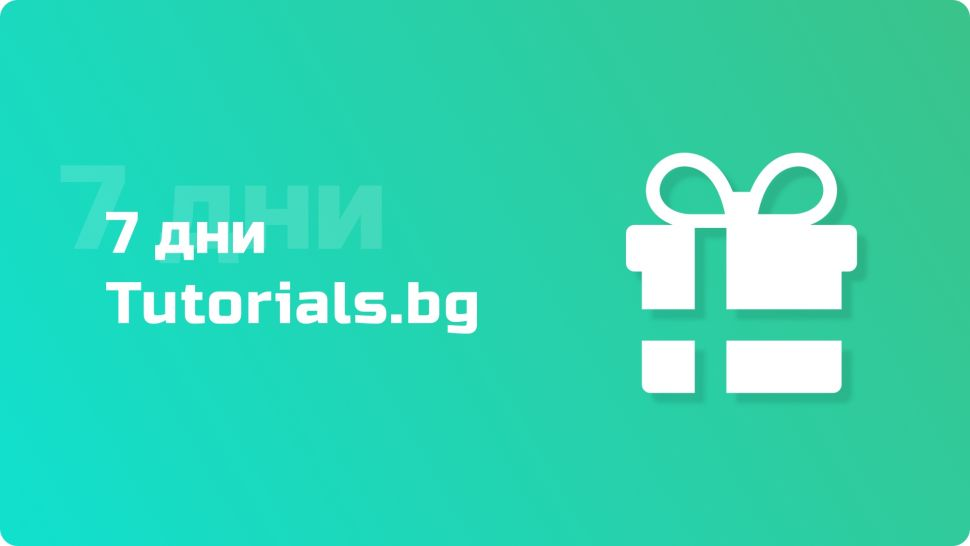 Tutorials.bg на 7 дни